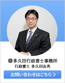 多久田行政書士事務所 多久田友秀